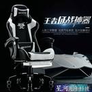 電競椅 電競椅電腦椅電競椅家用人體工學升降辦公椅競技遊戲椅靠背轉椅無撂腳 DF星河光年
