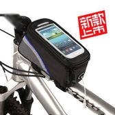 [24hr 火速出貨] 自行車梁包 山地車上管包 手機觸屏包 騎行裝備配件 手機包 腳踏車專用手機包