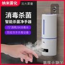 自動感應手部消毒機免打孔酒精免洗噴霧器非接觸壁掛式殺菌凈手器 蘿莉新品