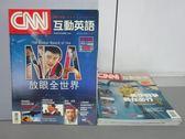 【書寶二手書T5/語言學習_REE】CNN互動英語_28~39期間_共6本合售_NBA放眼全世界等
