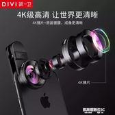 手機鏡頭廣角魚眼微距三合一攝像頭單反附加鏡長焦外置高清攝影 凱斯盾數位3C