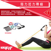 【J SPORT】Clubfit 阻力拉力帶組-附收納網袋