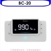 林內【BC-20】RUA-C1620WF/RUA-C1628WF專用熱水器遙控器(含標準安裝)