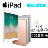 【2018新版】Apple蘋果iPad 9.7吋32G Wi-Fi 平板電腦 (贈亮面保護貼)
