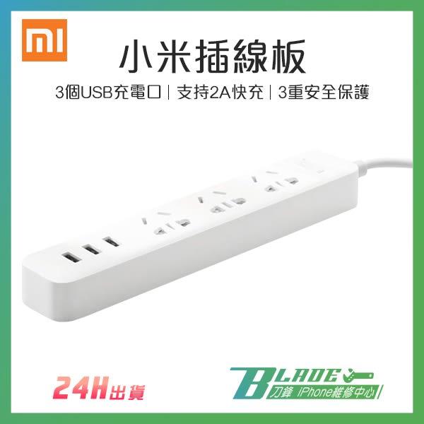 小米插線板 延長線 充電座 USB充電孔