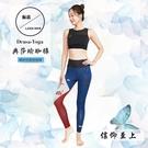 【南紡購物中心】【ELASTI】典莎瑜珈褲-信仰至上