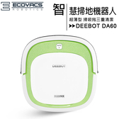 Ecovacs-DEEBOT DA60 (slim)智慧吸塵掃地機器人(掃吸拖)