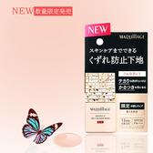 SHISEIDO資生堂 心機星魅平衡持粧控粧前乳EX SPF25 限定版 10ml [ IRiS 愛戀詩 ]