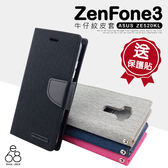 E68精品館 MERCURY 牛仔紋皮套 ASUS ZenFone 3 ZE520KL 5.2吋 手機殼 手機皮套支架 軟殼