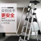 百佳宜鋁合金室內家用折疊梯加厚人字伸縮梯子四五步工程扶手樓梯MBS「時尚彩紅屋」