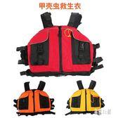 甲殼蟲救生衣成人浮力衣救身衣通用款可調節均碼大浮力zzy5508『易購3c館』