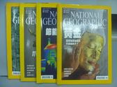【書寶二手書T6/雜誌期刊_PGD】國家地理雜誌_97~106期間_共4本合售_黃金等