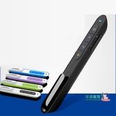 翻頁筆 ppt遙控器教師用充電款多媒體功能電子教鞭投影儀筆