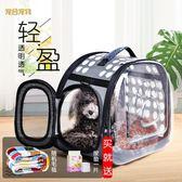 寵物外出包 貓包寵物外出包透明貓咪背包貓籠子便攜包狗包手提貓袋太空艙貓籠 巴黎春天
