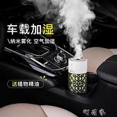 車載加濕器車用空氣凈化器車內消除異味迷你氧吧汽車香薰精油噴霧 【快速出貨】