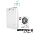 美寧Mistral 專業級空氣淨化機JR-360ACC送美寧光觸媒除臭健康循環機