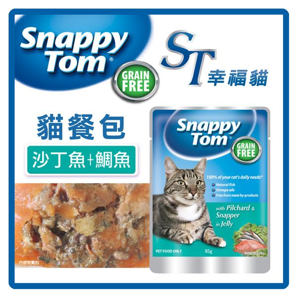 【力奇】ST幸福貓 貓餐包(魚肉底)-沙丁魚+鯛魚 單筆超取限40包 (C002D02)