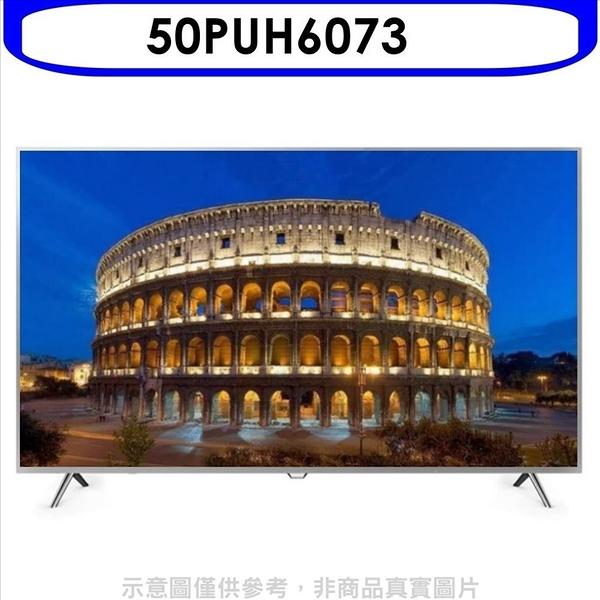 飛利浦電視【50PUH6073】飛利浦電視(只送不裝)