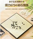 得力6754磁石圍棋五子棋帶磁性折疊便攜黑白棋子兒童學生棋盤套裝 洛小仙女鞋YJT