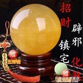 開光天然黃水晶球風水球轉運球黃色水晶球擺件七星陣招財鎮宅 名購居家