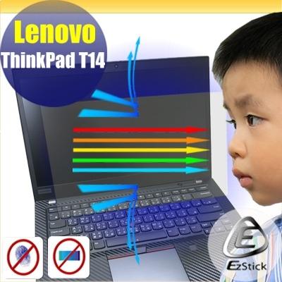 ® Ezstick Lenovo ThinkPad T14 防藍光螢幕貼 抗藍光 (可選鏡面或霧面)