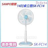 SAMPO聲寶14吋14吋桌立扇SK-FC14【德泰電器】