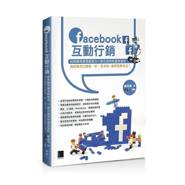 Facebook互動行銷(社群微型創業經營夯+廣告成效好還要更好.做好臉書行銷第