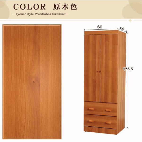 衣櫃【UHO】日式收納 2尺 雙開二抽衣櫥  大容量收納空間  免運費