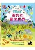 孩子最愛555張遊戲貼紙書:奇妙的動物世界