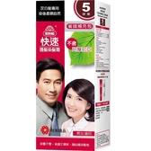美吾髮快速染髮霜-5號深栗補充包(40g+40g不含髮梳)