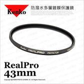 日本 Kenko REAL PRO PROTECTOR 43mm 防潑水多層鍍膜保護鏡 公司貨 濾鏡 ★刷卡價★ 薪創數位
