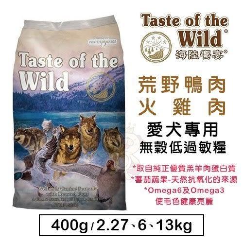 *WANG*【含運】美國海陸饗宴Taste of the Wild《荒野鴨肉火雞肉》無穀狗糧-6kg