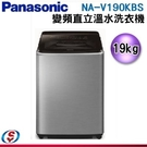 【信源】)19公斤【Panasonic 國際牌】變頻直立式洗衣機 NA-V190KBS / NAV190KBS