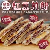 每片47元起【海肉管家-全省免運】大同映鮮紅豆煎餅x2包(每包3片110克±10%)