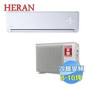 禾聯 HERAN R32白金旗艦型冷暖變頻一對一分離式冷氣 HI-GA50H / HO-GA50H