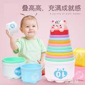 寶寶疊疊樂嬰兒3-6-12個月疊疊高套杯塔0-1歲層層疊兒童益智玩具 QG5988『優童屋』
