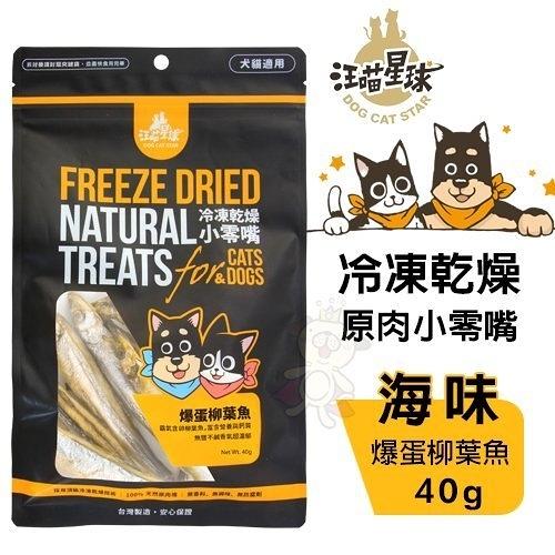『寵喵樂旗艦店』DogCatStar汪喵星球 冷凍乾燥海味原肉小零嘴-爆蛋柳葉魚40g·犬貓零食