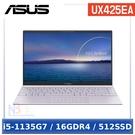 ASUS UX425EA-0142P1135G7 【送WMF煎鍋3好禮】14吋 輕薄 筆電 (i5-1135G7/16GDR4/512SSD/W10)
