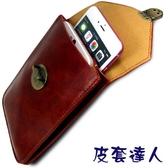 ★皮套達人★  HTC/ iPhone 6S Plus 5.3 – 5.7 吋腰掛收納皮套  (郵寄免運)