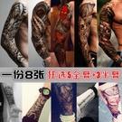 5全臂 3花臂 紋身貼防水男女持久韓國3d隱形仿真刺青性感紋身貼紙 快速出貨