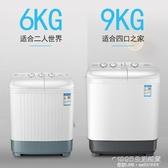 洗衣機 洗衣機半全自動雙缸雙桶9公斤8大容量家用老式迷你租房小型帶甩干 每日下殺NMS