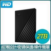 【南紡購物中心】WD 威騰 My Passport 2TB 2.5吋外接硬碟《黑》