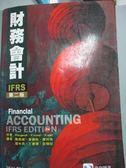 【書寶二手書T8/大學商學_ZDS】財務會計 : IFRS2/e_Jerry J. Weygandt