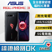 【創宇通訊│福利品】贈好禮 A級約9成新 ASUS ROG PHONE 3 16G+512GB 5G電競手機 (ZS661) 開發票