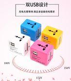 全球通用旅行插頭轉換器出國外充電日本歐洲泰國韓國際USB轉換器 挪威森林