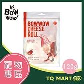 BOWWOW 高鈣雞肉起司捲 120g【TQ MART】