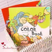 兒童填色本繪畫啟蒙畫冊 幼兒繪畫本想象篇色彩篇涂色本 全店88折特惠