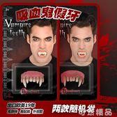 萬聖節吸血鬼假牙套鬼牙搞笑假牙cos道具吸血鬼牙齒尖恐怖僵尸牙 可然精品