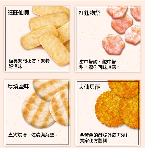 旺旺 五拜有保庇包(225g) 米餅米果 拜拜 仙貝 大仙貝酥 紅麴物語 米豆 厚燒鹽味 全素
