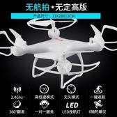 遙控飛機 四軸飛行器遙控飛機耐摔定高無人機直升機飛行器高清航拍航模玩具